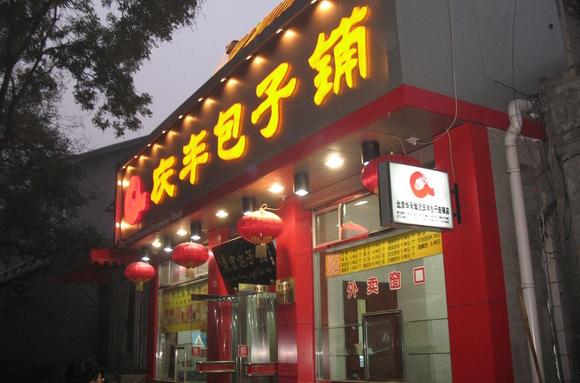 北京老字号餐饮将建立传承人培养体制机制