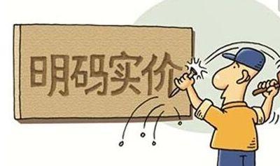 """广州餐饮业价格行为规则:餐饮业经营者""""九不准"""""""